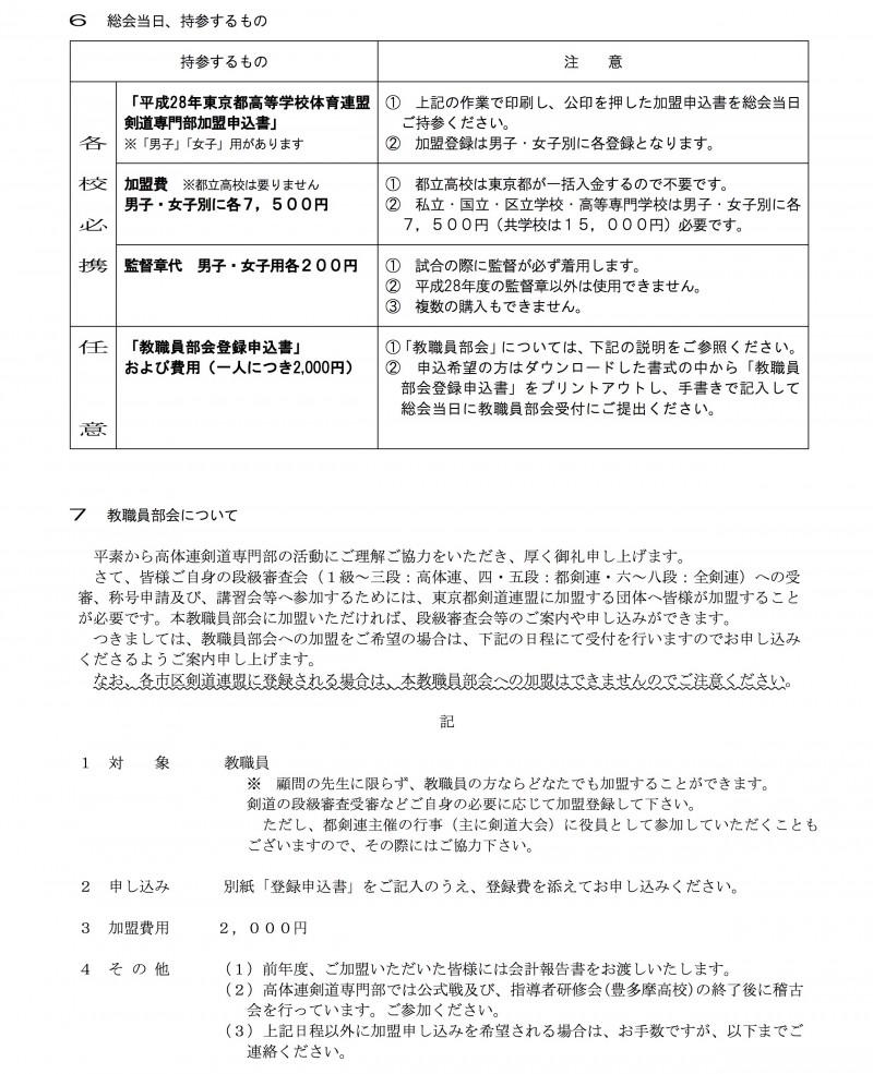 160322_soukai_03