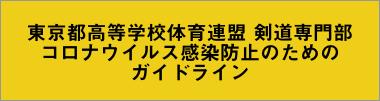 東京都高等学校体育連盟 剣道専門部 コロナウイルス感染防止のためのガイドライン