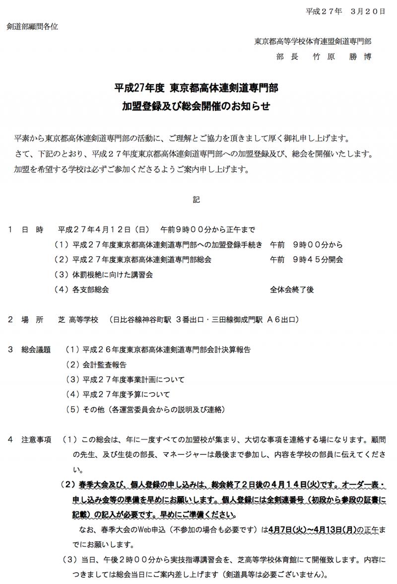 h27_soukai_01