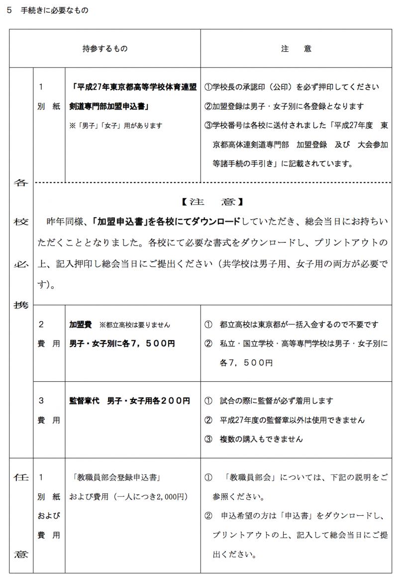 h27_soukai_02