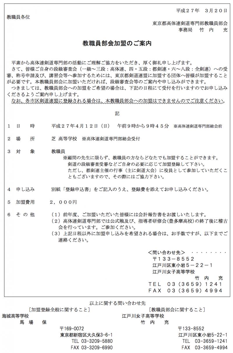h27_soukai_03