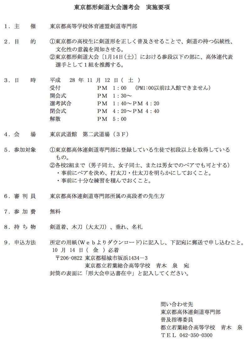 h28_kendokata